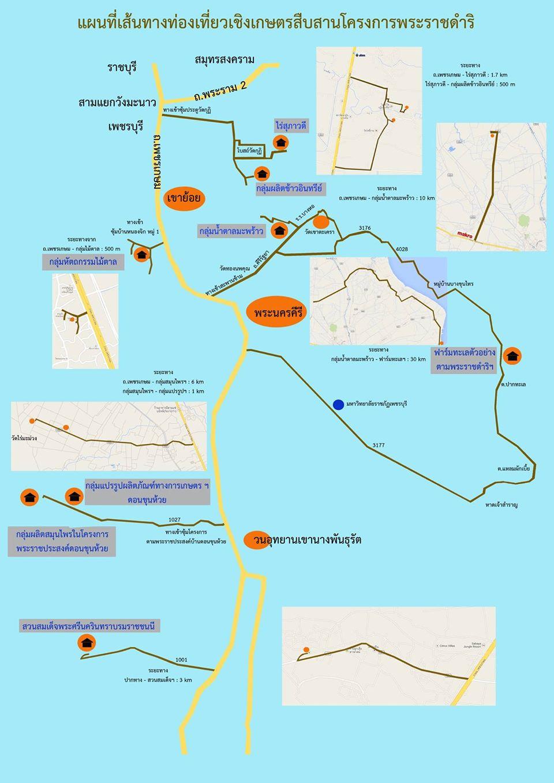 แผนที่ 8 แหล่งท่องเที่ยวเชิงเกษตร